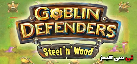 ترینر بازی Goblin Defenders: Battles of Steel 'n' Wood