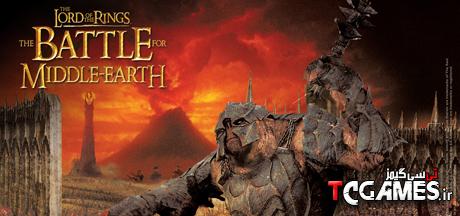 ترینر بازی The Lord of the Rings Battle for Middle Earth