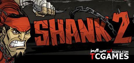 ترینر بازی شانک Shank 2