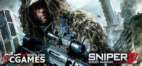 سیو کامل و 100% بازی Sniper Ghost Warrior 2