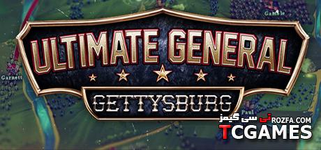ترینر بازی Ultimate General Gettysburg