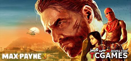 ترینر بازی مکس پین Max Payne 3