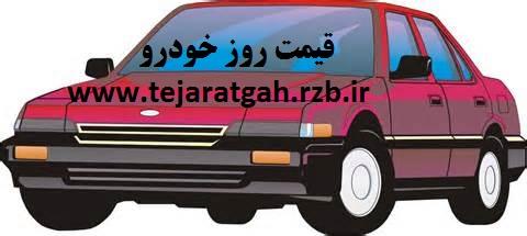 قیمت روز خودرو (میلیون تومان)
