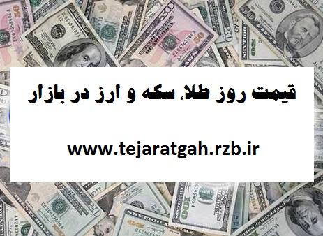 قیمت روز طلا، سکه و ارز در بازار