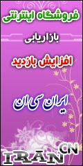 معرفی سایت همکاری در فروش ایران سی ان