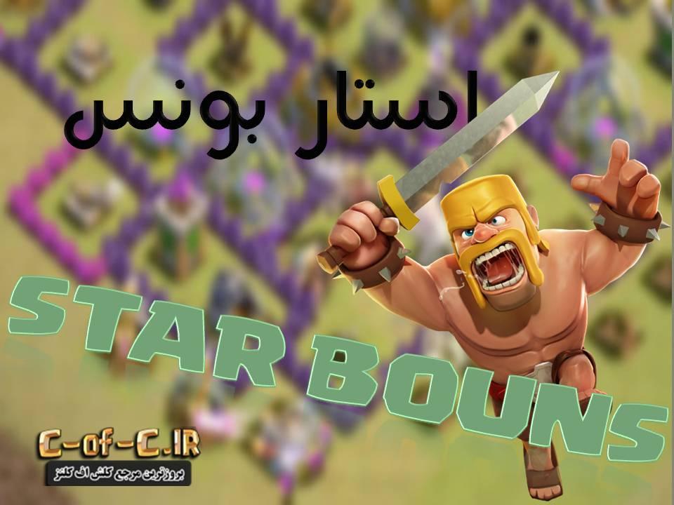 جزئیات و مقدار استار بونس Star bouns(پاداش روزانه) در هر لیگ