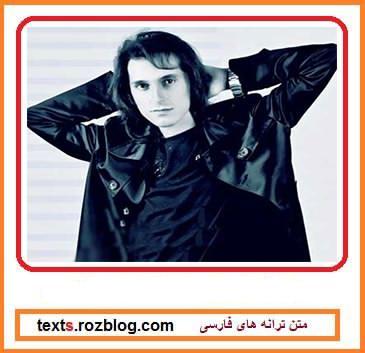 متن ترانه های مرتضی پاشایی