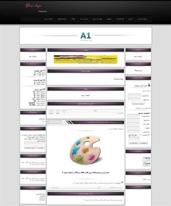 قالب بسیار زیبای تکتا دانلود برای سیستم سایت ساز رزبلاگ!