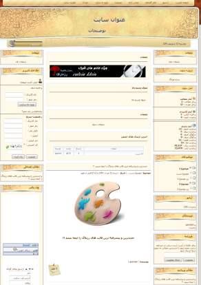 قالب حضرت مهدی (عج) برای سیستم سایت ساز رزبلاگ