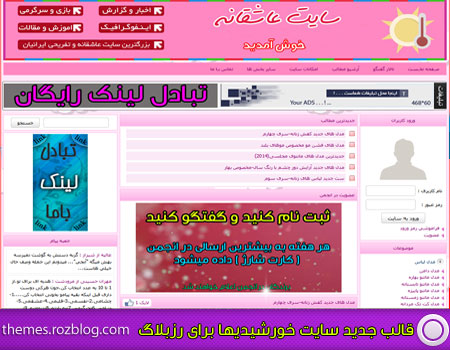 http://rozup.ir/up/themes/Pictures/khorshidiha--ghaleb-.jpg