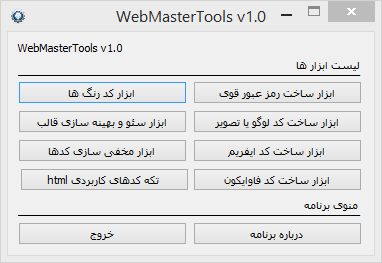 http://rozup.ir/up/themes/Pictures/webmastertools.png