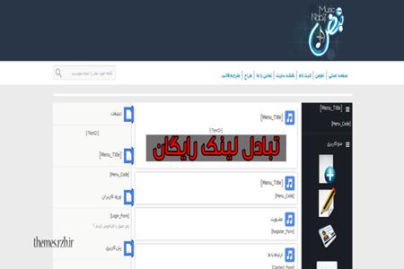 قالب جدید سایت نبض موزیک برای رزبلاگ