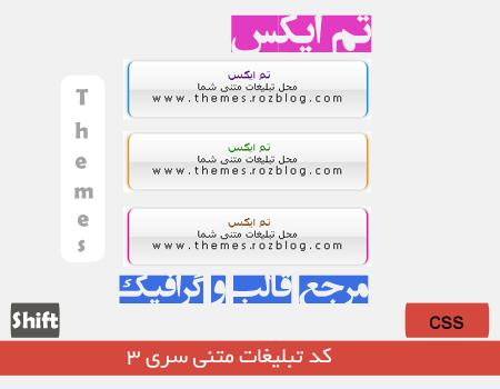 کد تبلیغات متنی سری 3