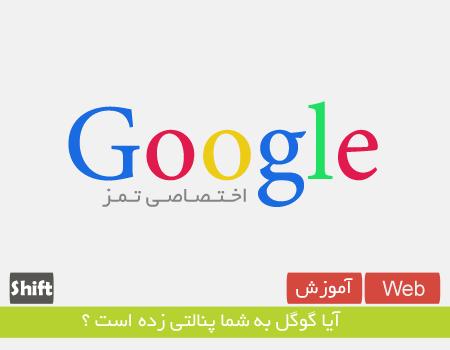آیا گوگل به شما پنالتی زده است ؟