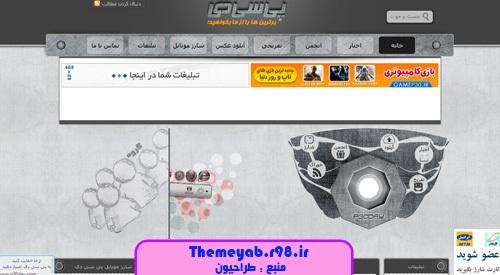 قالب پی سی دی(p30day)برای رزبلاگ,میهن بلاگ,بلاگفا