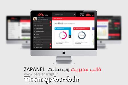 قالب مدیریت وب سایت ZaPanel به صورت HTML و CSS3