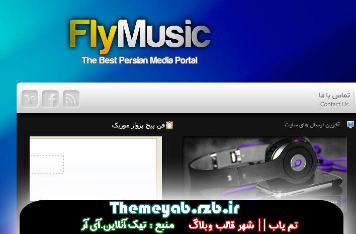 قالب پراوز موزیک را برای مدیریت محتوای نیوک 8.3