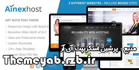 قالب زیبای هاستینگ Ainex Host به صورت HTML5 و CSS3
