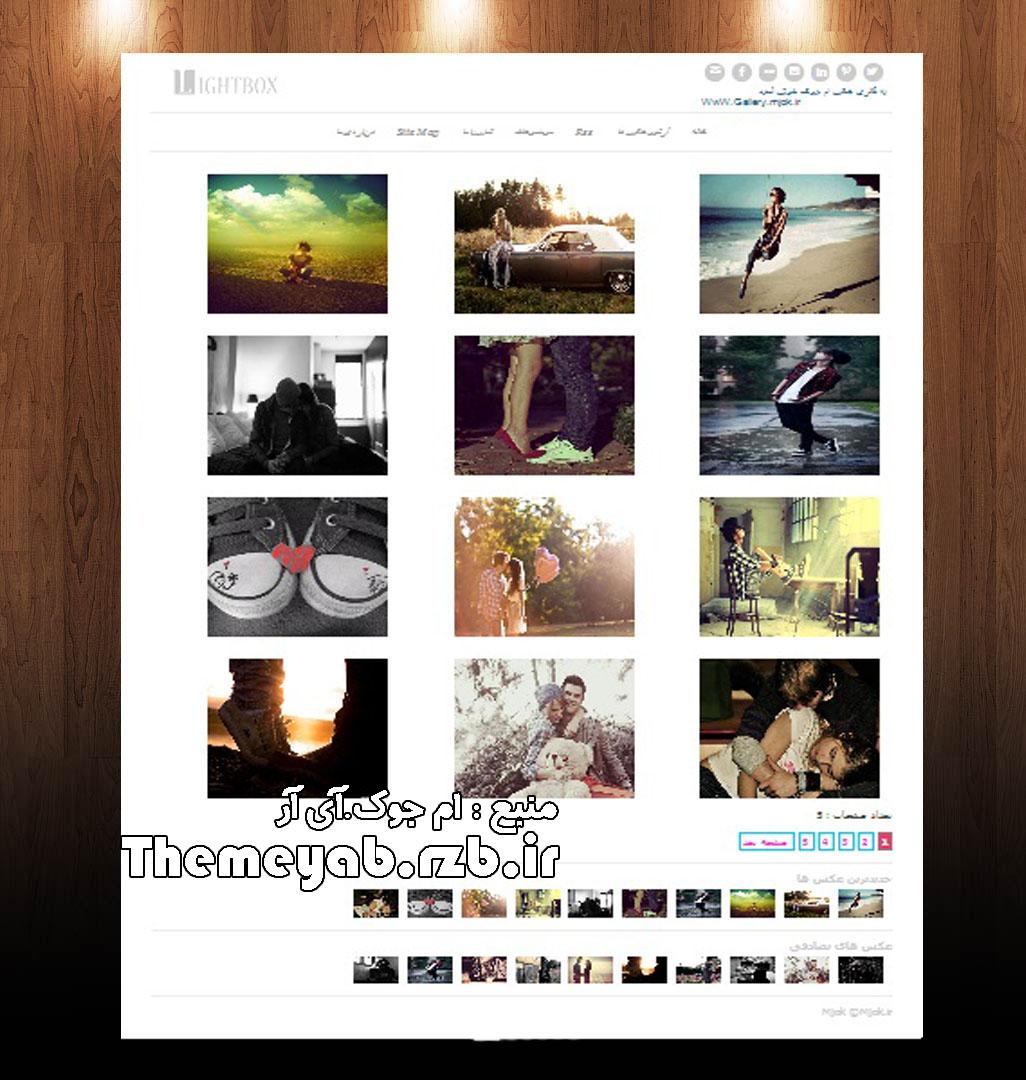 قالب حرفه ای گالری عکس Lightbox برای رزبلاگ