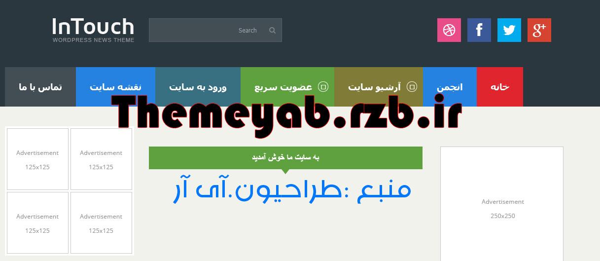 قالب intouch برای رزبلاگ,میهن بلاگ,بلاگفا