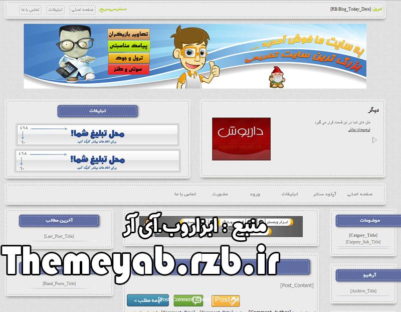 قالب تفریحی و زیبای سایت اسمان ایران برای رزبلاگ