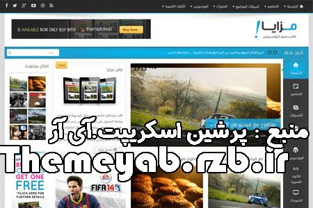 پوسته مجله خبری مزایا Mazaya فارسی وردپرس