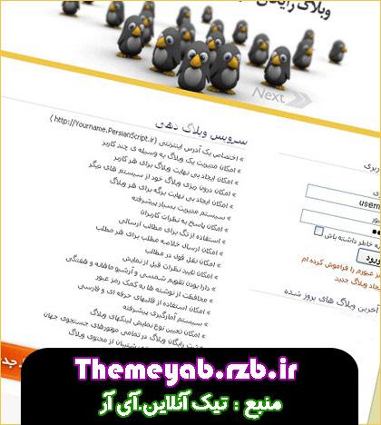پوسته وبلاگ دهی برای مدیریت محتوای وردپرس پارسی