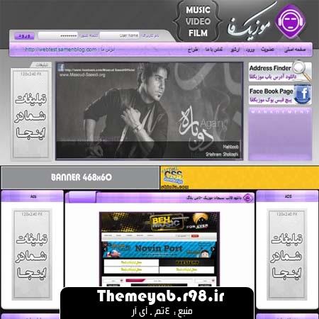 دانلود قالب زیبای موزیک فا ورژن ۲ برای ثامن بلاگ