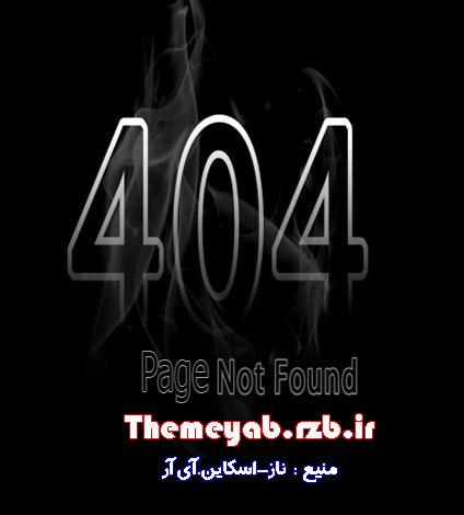 قالب صفحات 404 به سبک دود برای رزبلاگ