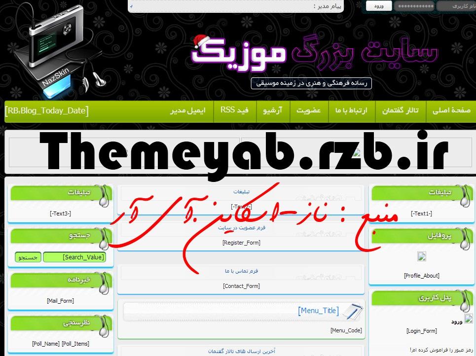 قالب سایت تکصدا برای سیستم رزبلاگ و بلاگفا