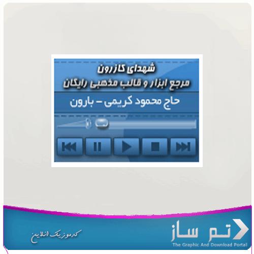کد موزیک انلاین حاج محمود کریمی - باران