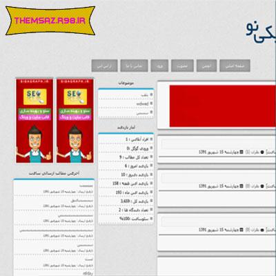 قالب سایت تهران گراف برای رزبلاگ