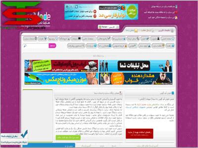 قالب زیبای سایت فارس مد برای رزبلاگ