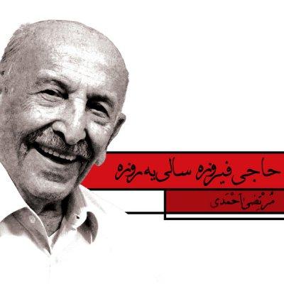 Morteza Ahmadi – Haji Firooze Sali Ye Rooze دانلود آهنگ جدید مرتضی احمدی به نام حاجی فیروزه سالی یه روزه