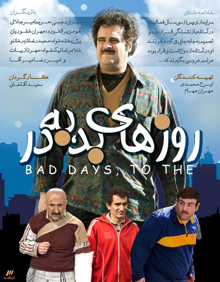 RoozHaye Bad Be Dar دانلود سریال روزهای بد به در