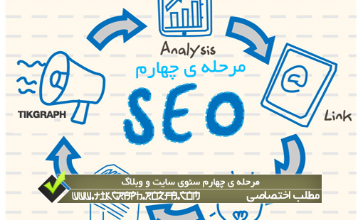http://rozup.ir/up/tikgraph/SEO-STEP-4.png