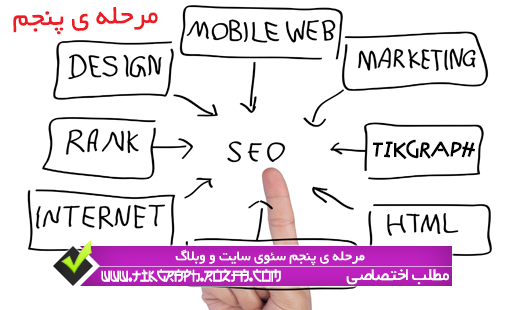 http://rozup.ir/up/tikgraph/SEO-STEP-5.png