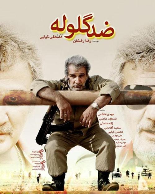 دانلود فیلم جدید ایرانی ضد گلوله