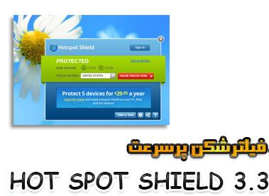 اکانت hotspot shield Archives خرید vpn خرید کریو دانلود