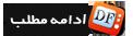احمدرضا شهریاری و وحید نصیرزاد منو تنهام نزار