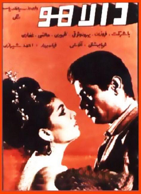 دانلود رایگان فیلم قدیمی ایرانی با لینک مستقیم   ایران