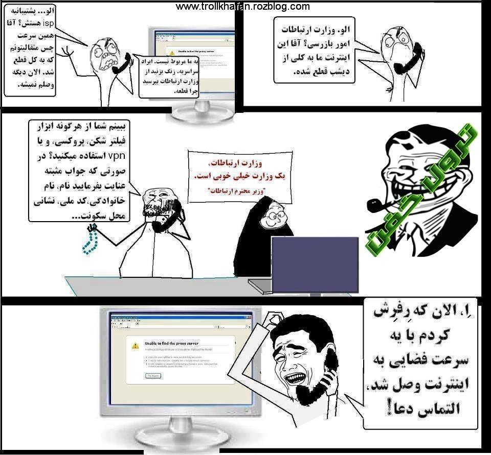 اوضاع اینترنت ایران