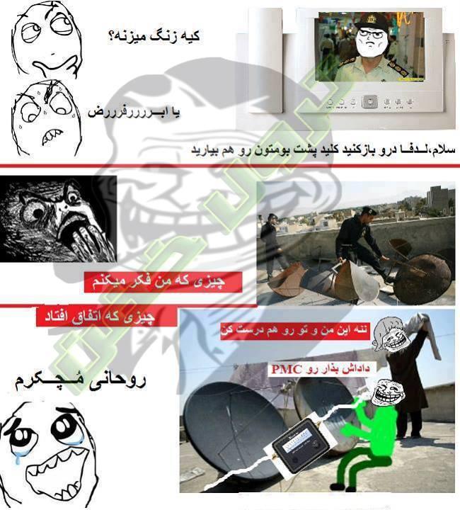 روحانی مچکریم!