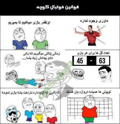 قوانین فوتبال در کوچه