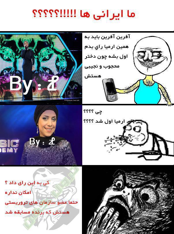 ما ایرانی ها!!!!!!