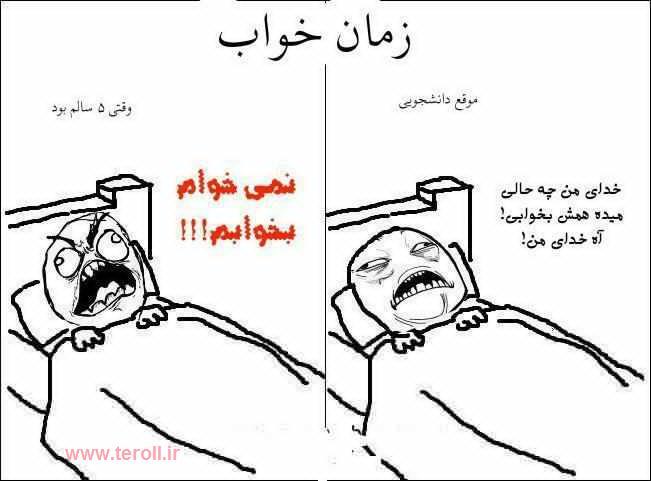 زمان خواب