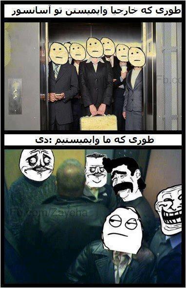 آسانسور در ایران