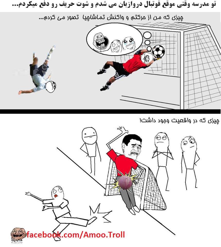 فوتبال تو محله ما