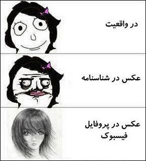 واقعیت دخترا