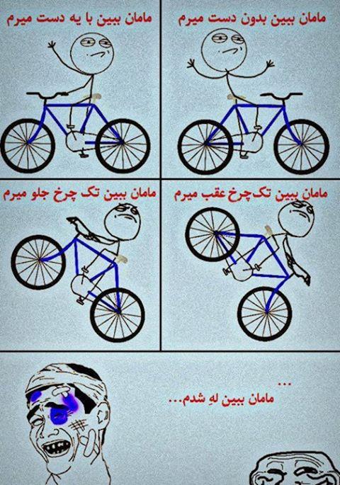 دوچرخه روندن